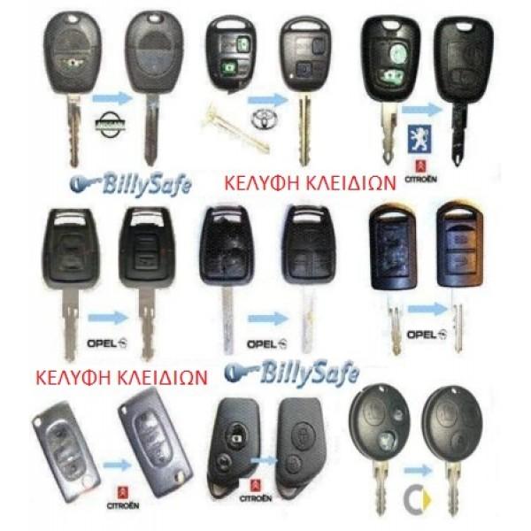 Επισκευές κλειδιών